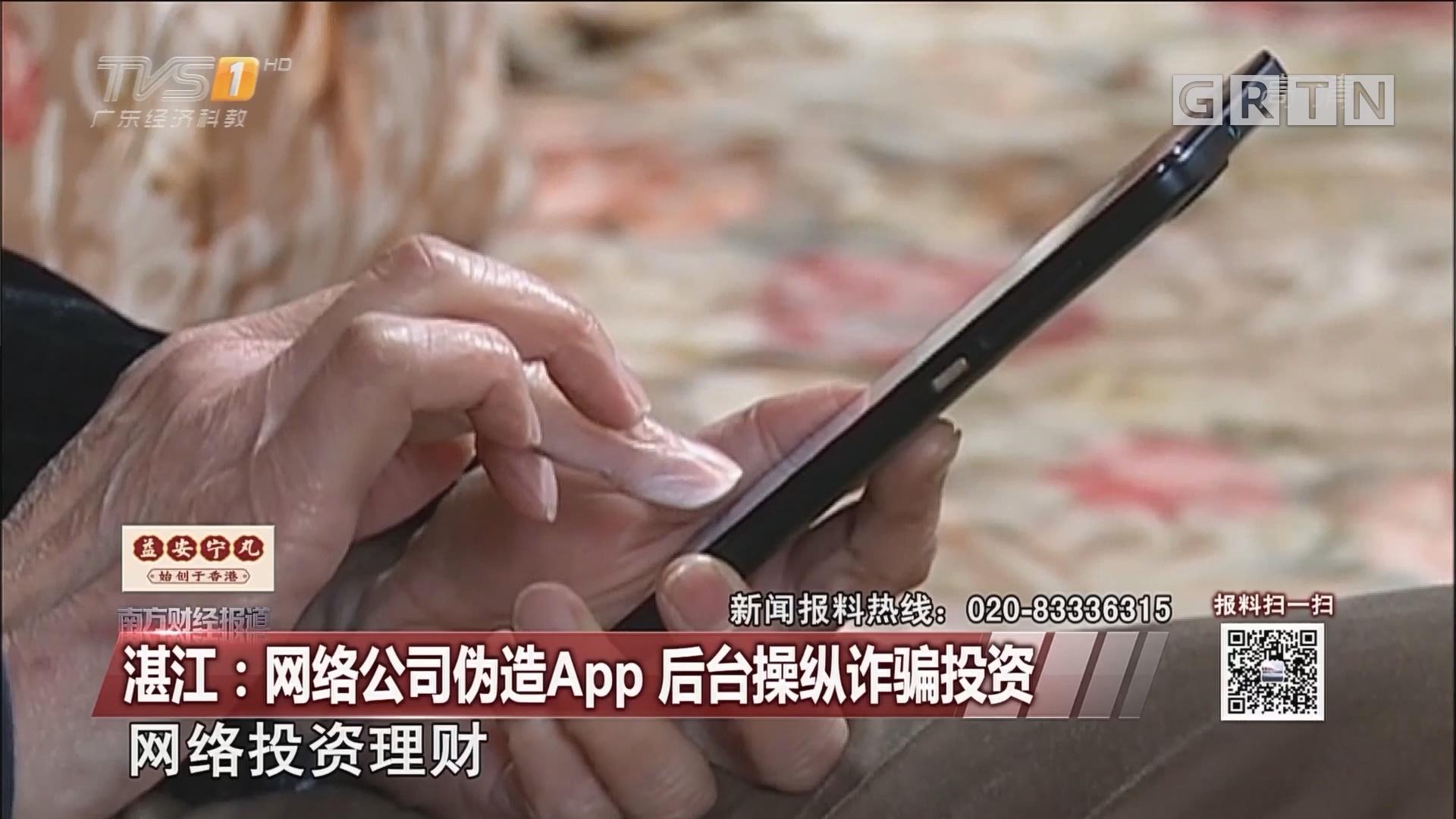 湛江:网络公司伪造App 后台操纵诈骗投资