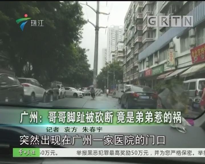 广州:哥哥脚趾被砍断 竟是弟弟惹的祸