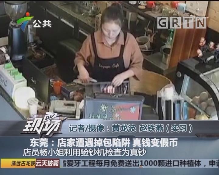 东莞:店家遭遇掉包陷阱 真钱变假币