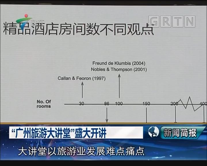 """""""广州旅游大讲堂""""盛大开讲"""