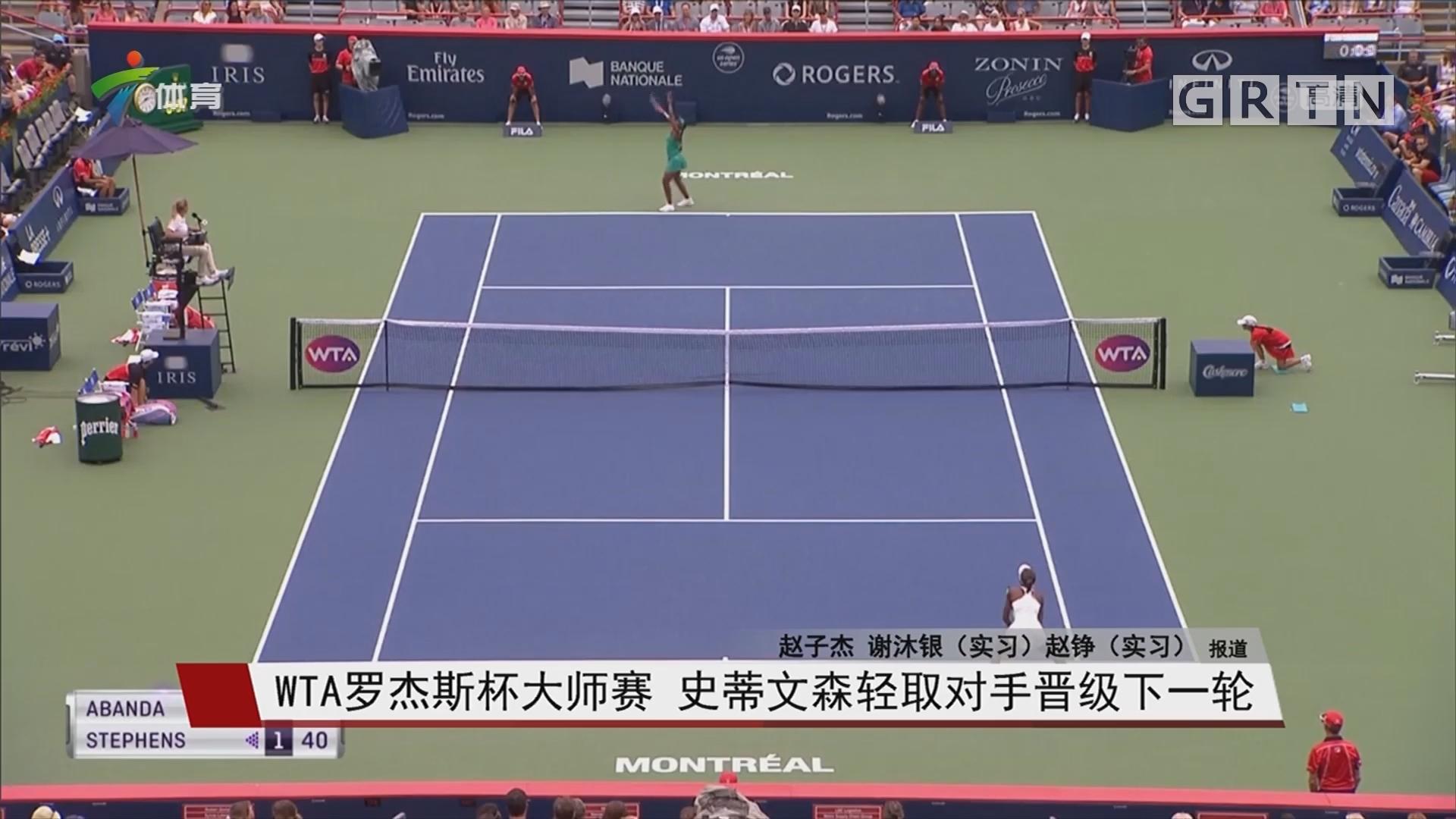 WTA罗杰斯杯大师赛 史蒂文森轻取对手晋级下一轮