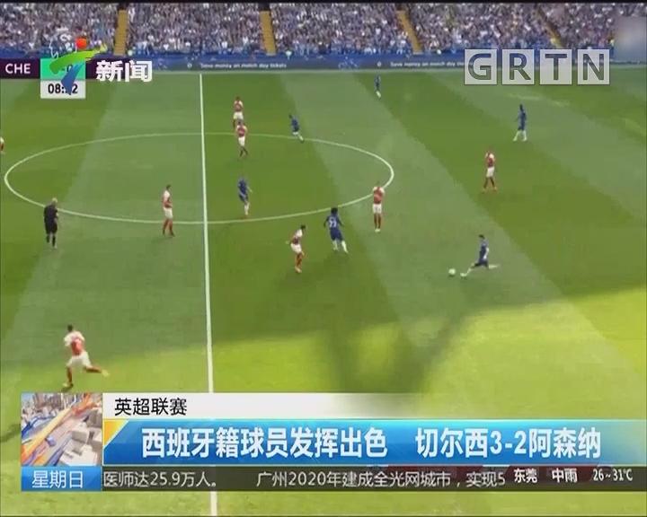 英超联赛:西班牙籍球员发挥出色 切尔西3-2阿森纳