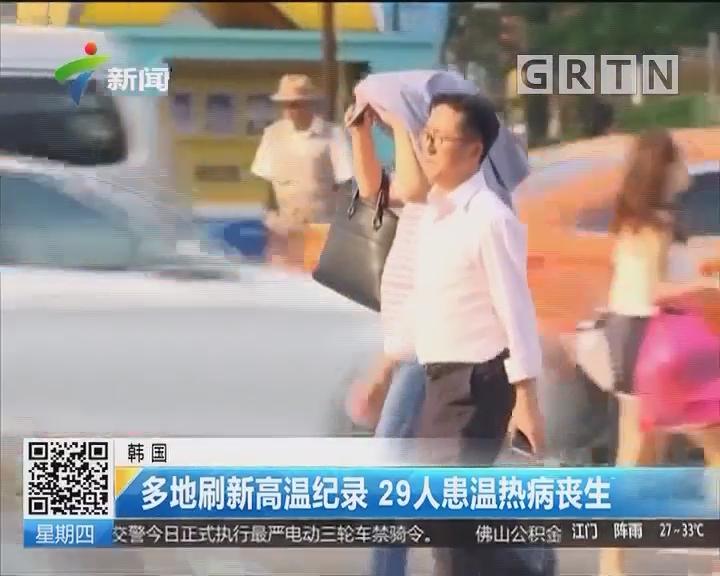 韩国:多地刷新高温纪录 29人患温热病丧生