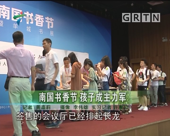 南国书香节 孩子成主力军