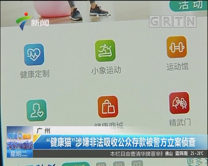 """广州:""""健康猫""""涉嫌非法吸收公众存款被警方立案侦查"""