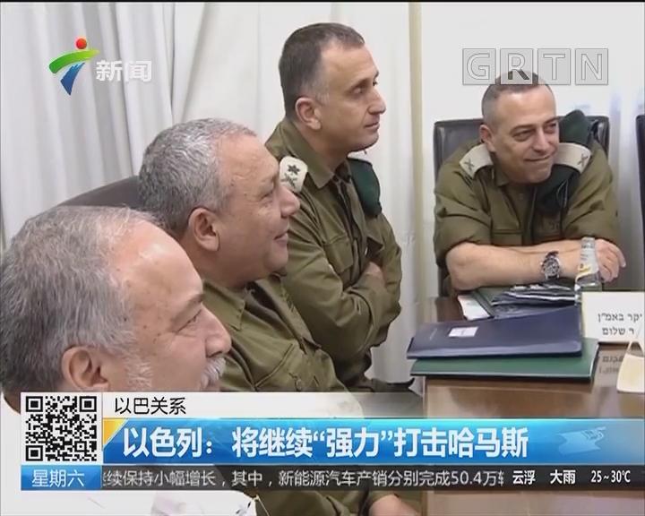"""以巴关系 以色列:将继续""""强力""""打击哈马斯"""