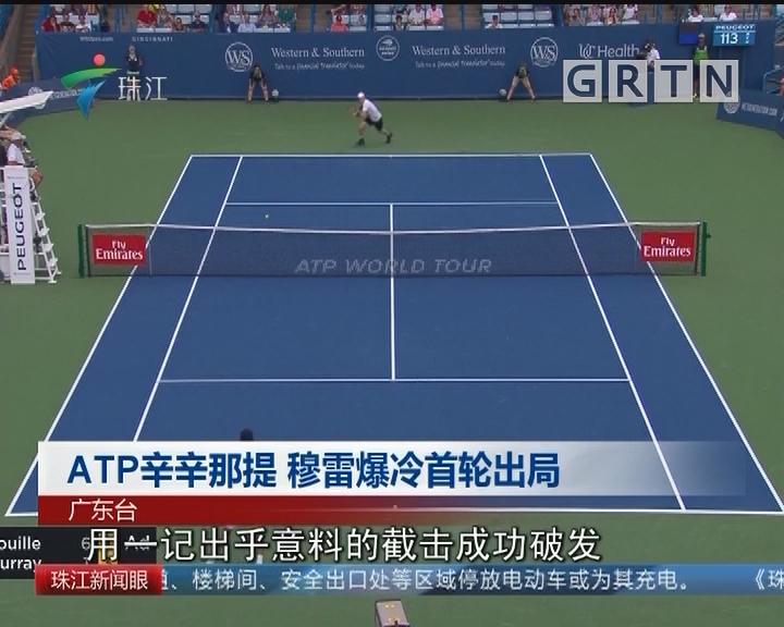 ATP辛辛那提 穆雷爆冷首轮出局
