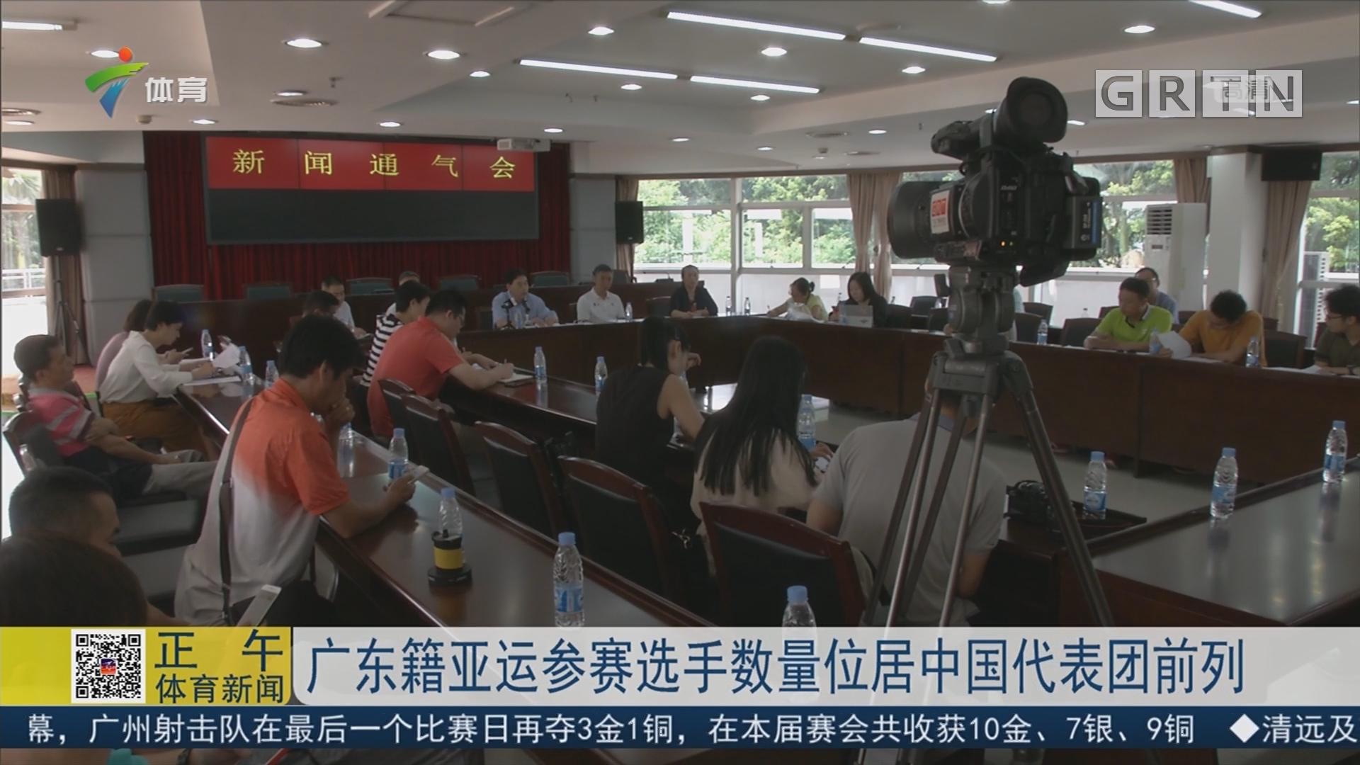 广东籍亚运参赛选手数量位居中国代表团前列