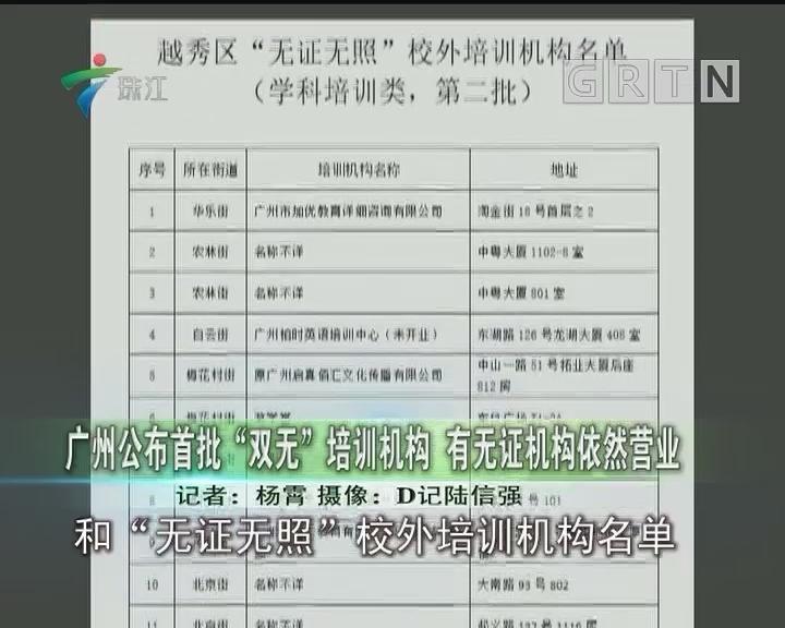 """广州公布首批""""双无""""培训机构 有无证机构依然营业"""