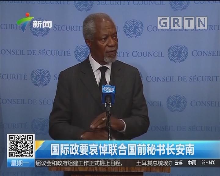 国际政要哀悼联合国前秘书长安南