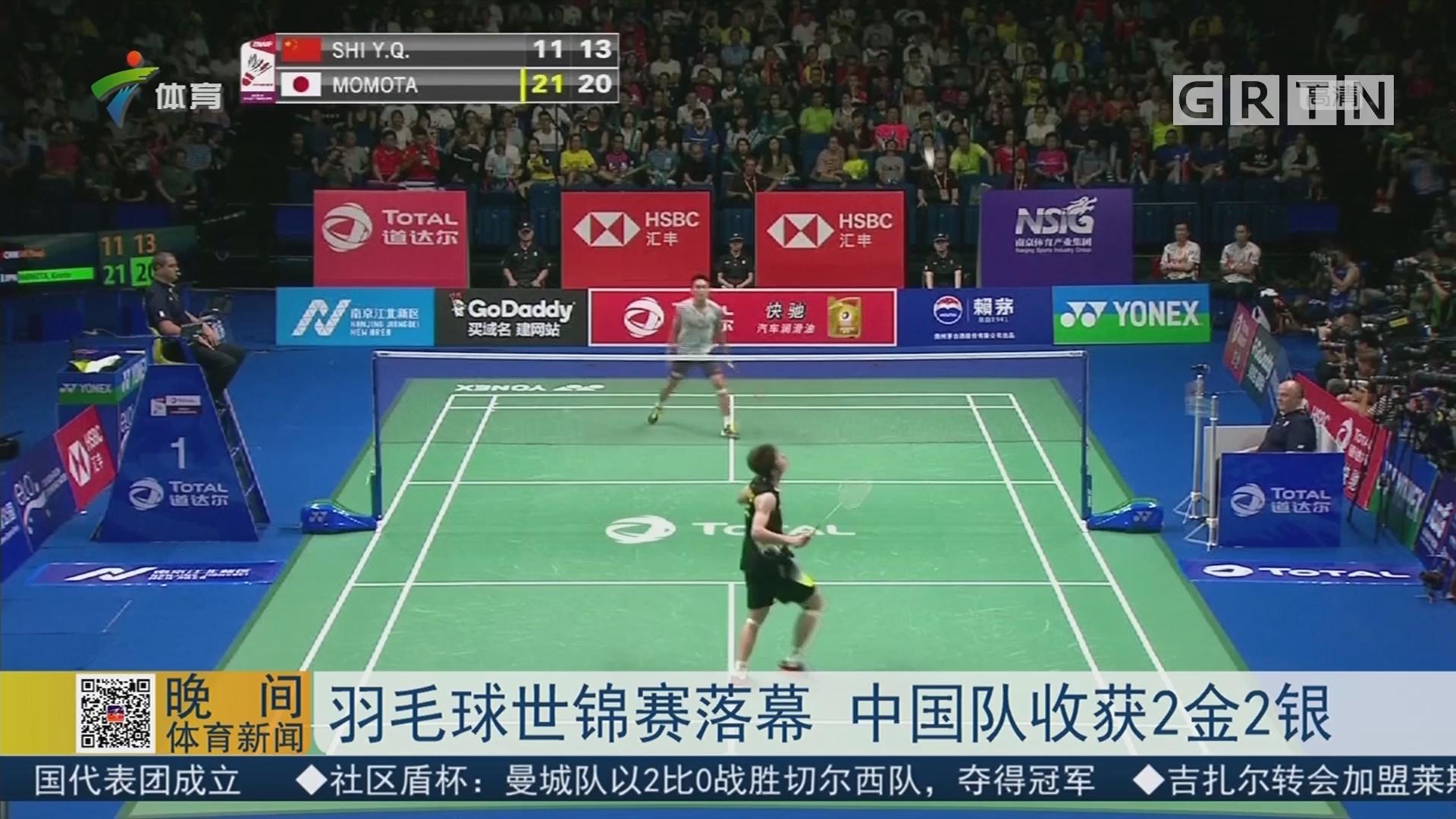 羽毛球世錦賽落幕 中國隊收獲2金2銀