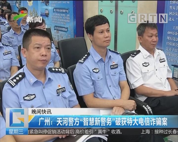 """广州:天河警方""""智慧新警务""""破获特大电信诈骗案"""
