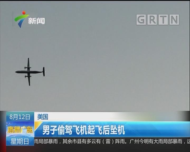 美国:男子偷驾飞机起飞后坠机