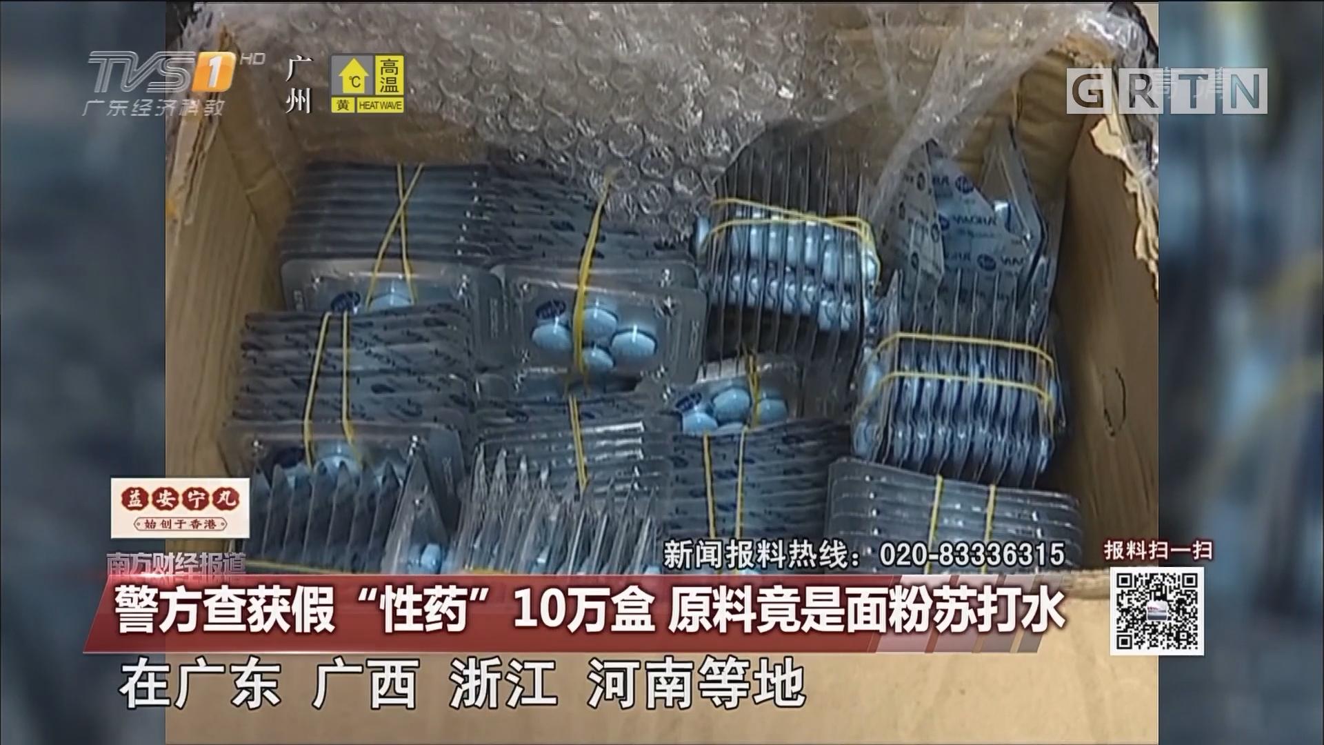 """警方查获假""""性药""""10万盒 原料竟是面粉苏打水"""