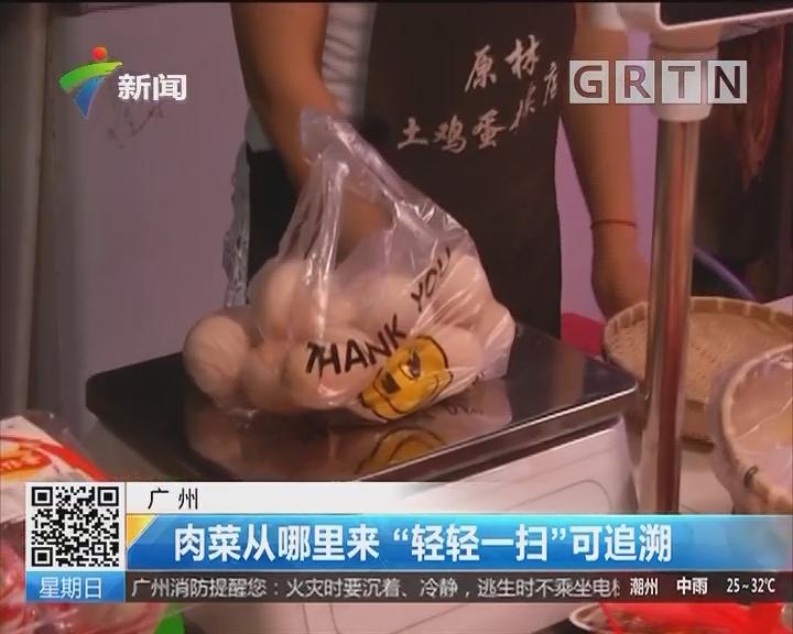 """广州:肉菜从哪里来 """"轻轻一扫""""可追溯"""