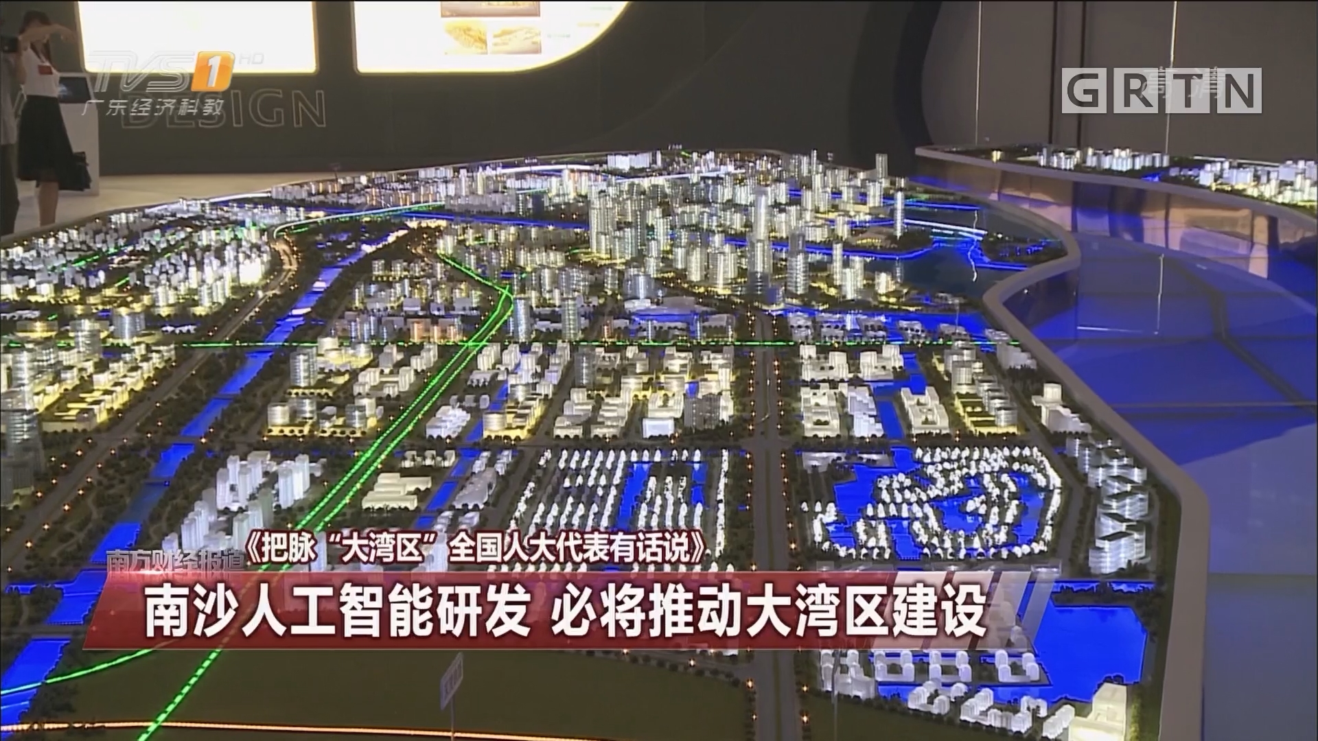 南沙人工智能研发 必将推动大湾区建设
