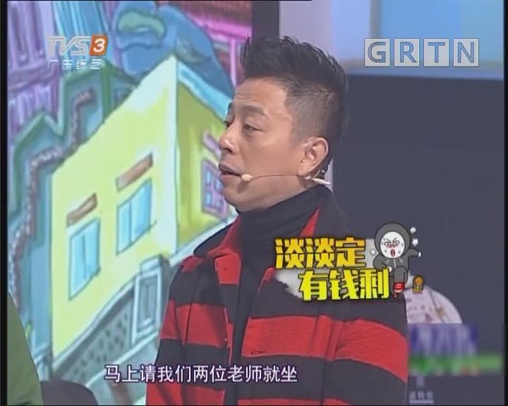 [2018-08-02]粤讲粤掂