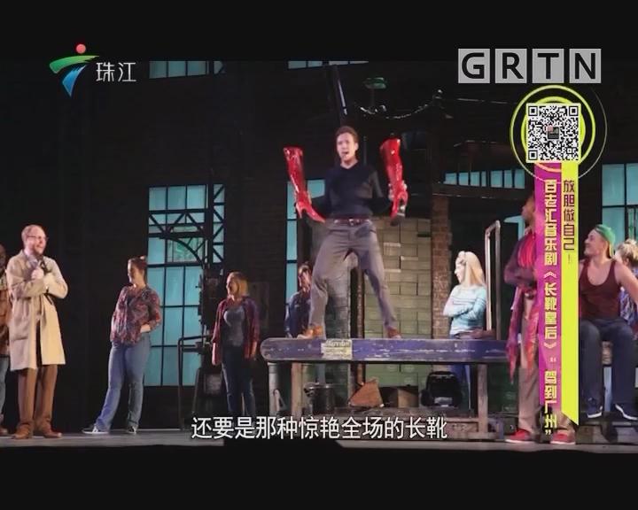 """放胆做自己!百老汇音乐剧《长靴皇后》""""驾到广州"""""""