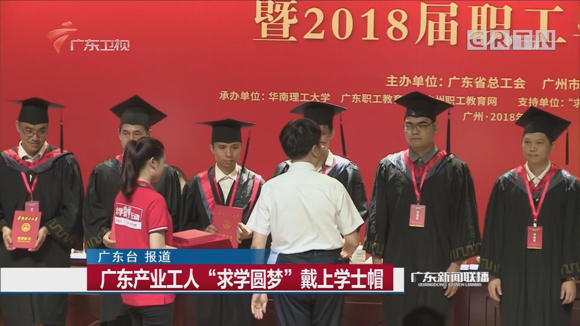 """广东产业工人""""求学圆梦""""戴上学士帽"""