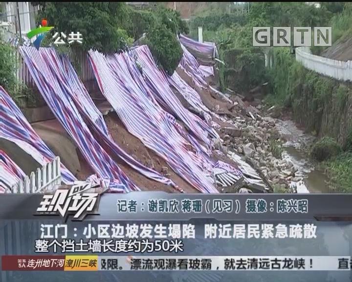 江门:小区边坡发生塌陷 附近居民紧急疏散