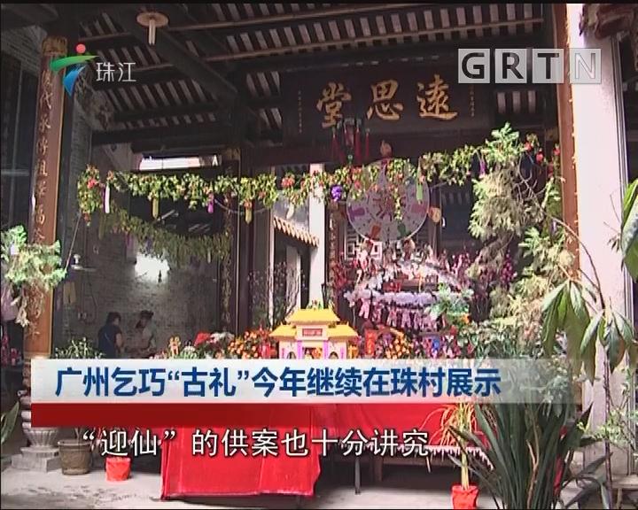 """广州乞巧""""古礼""""今年继续在珠村展示"""