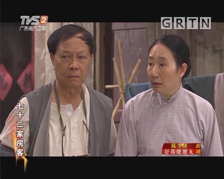 [2018-08-19]七十二家房客:冤有头债有主(上)