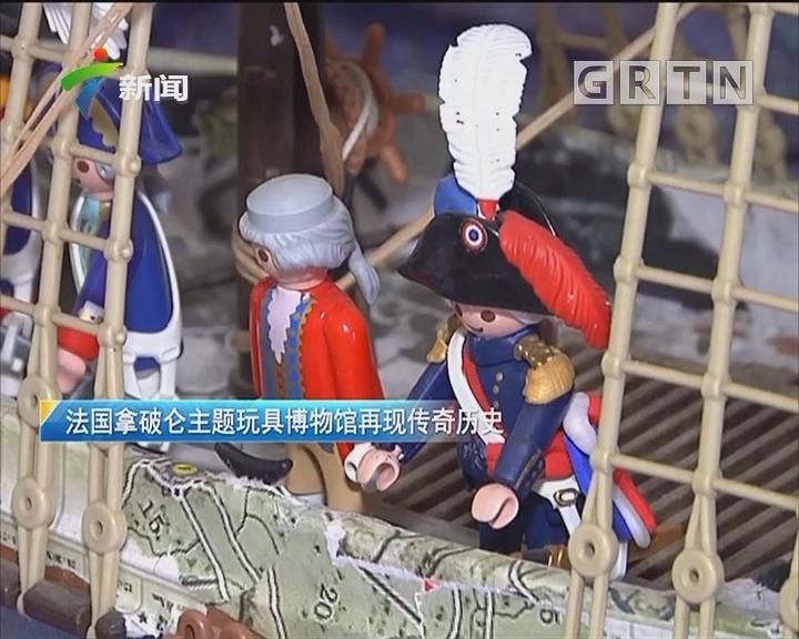 法国拿破仑主题玩具博物馆再现传奇历史