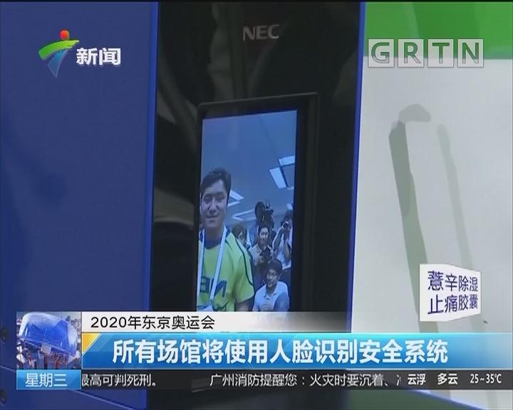 2020年东京奥运会 所有场馆将使用人脸识别安全系统