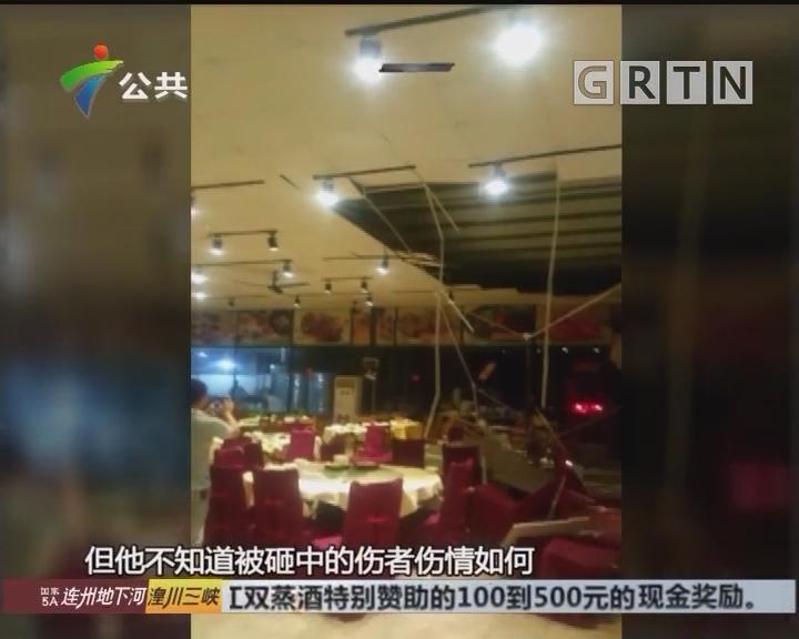 街坊报料:天花坠落食客被砸 店方需排查安全隐患