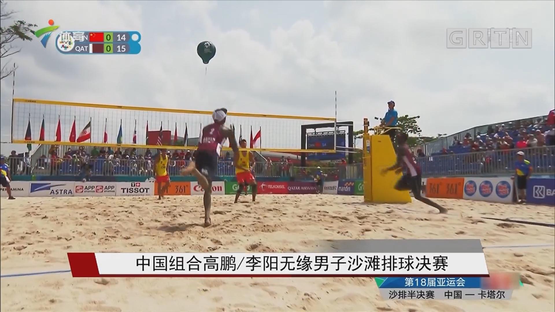 中国组合高鹏/李阳无缘男子沙滩排球决赛