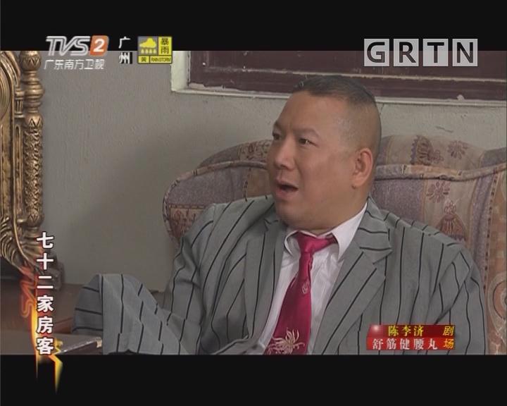 [2018-08-29]七十二家房客:祸福洋行(下)