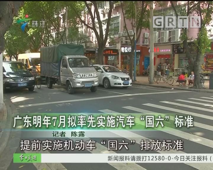 """广东明年7月拟率先实施汽车""""国六""""标准"""