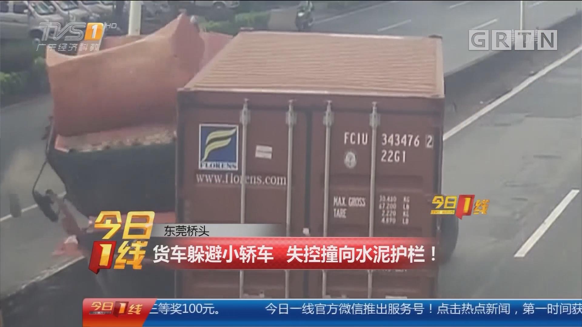 东莞桥头:货车躲避小轿车 失控撞向水泥护栏!