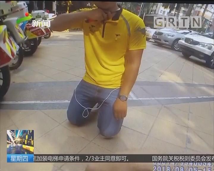 """深圳:路面遇查""""外卖小哥""""持刀架脖 终被劝住"""