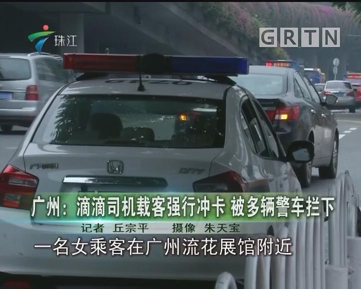 广州:滴滴司机载客强行冲卡 被多辆警车拦下