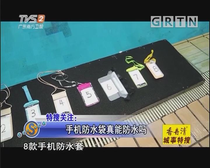 手机防水袋真能防水吗