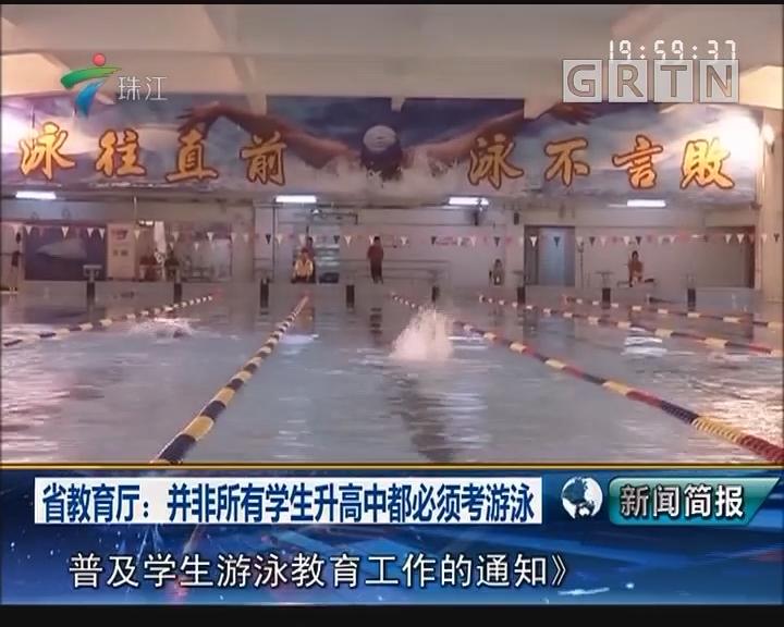 省教育厅:并非所有学生升高中都必须考游泳