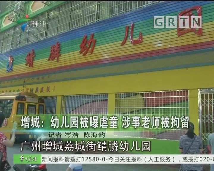 增城:幼儿园被曝虐童 涉事老师被拘留