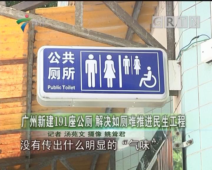 广州新建191座公厕 解决如厕难推进民生工程