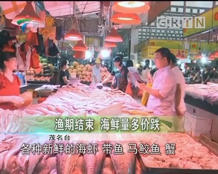 渔期结束 海鲜量多价跌