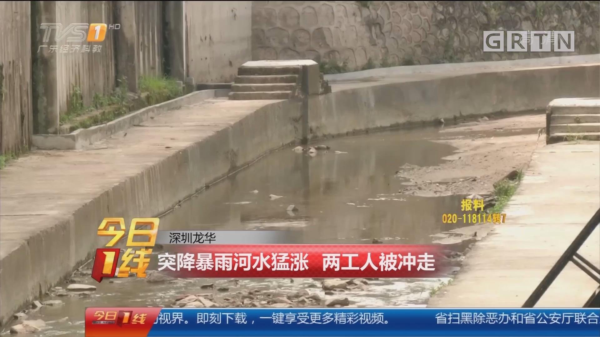 深圳龙华:突降暴雨河水猛涨 两工人被冲走