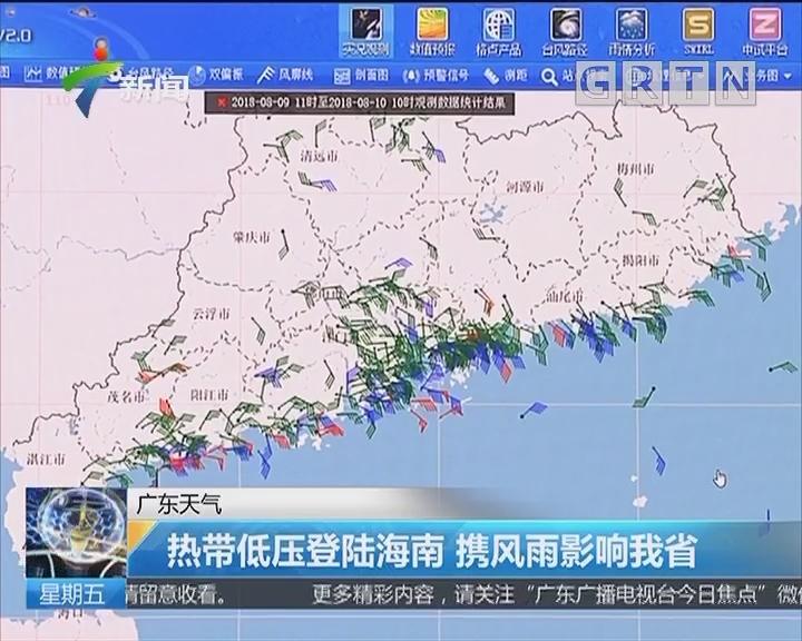 广东天气:热带低压登陆海南 携风雨影响我省