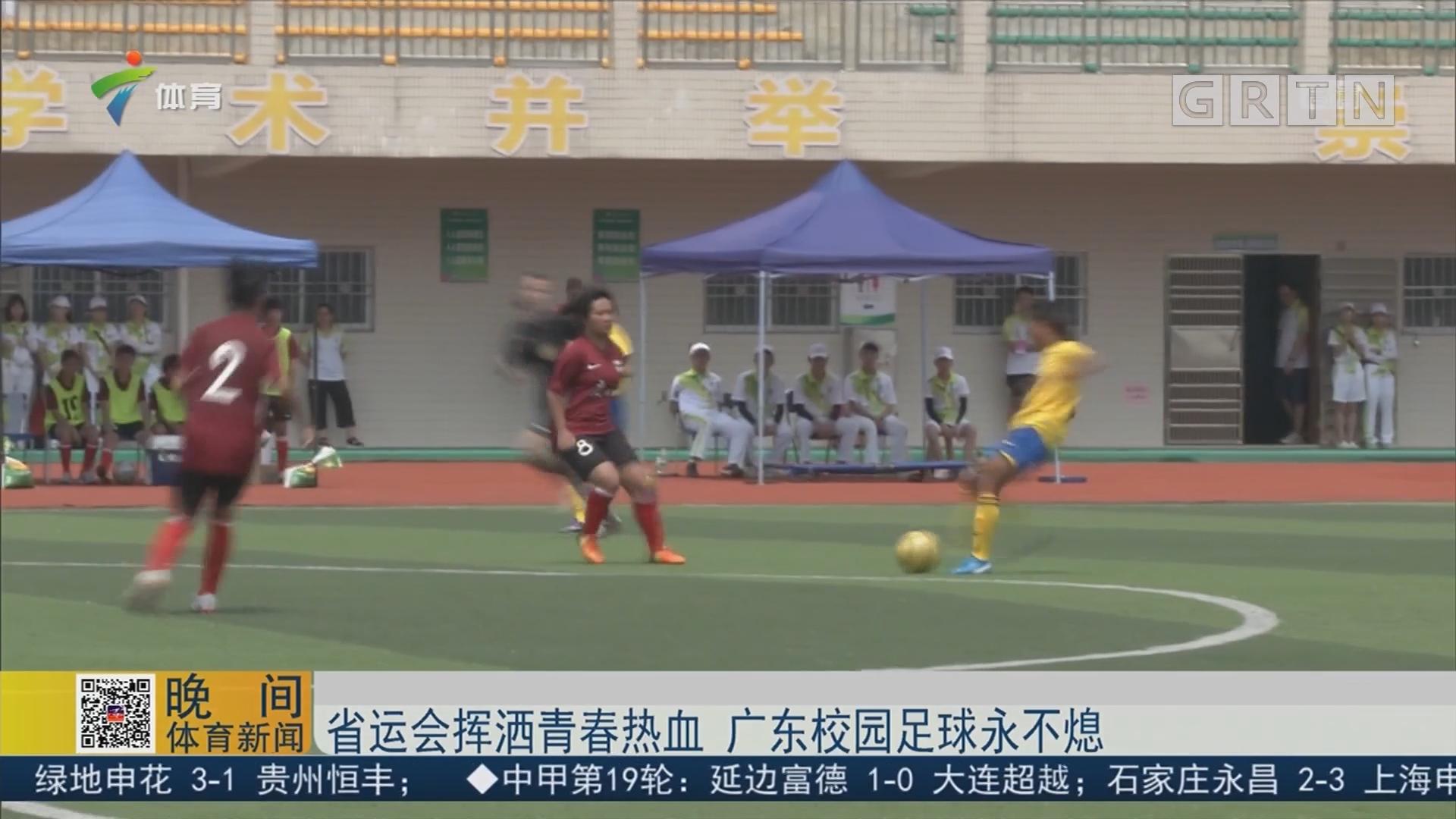 省运会挥洒青春热血 广东校园足球永不熄