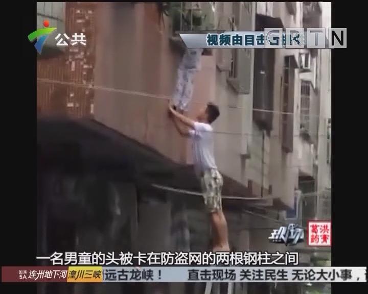 儿童头卡窗台护栏 热心街坊合力救出