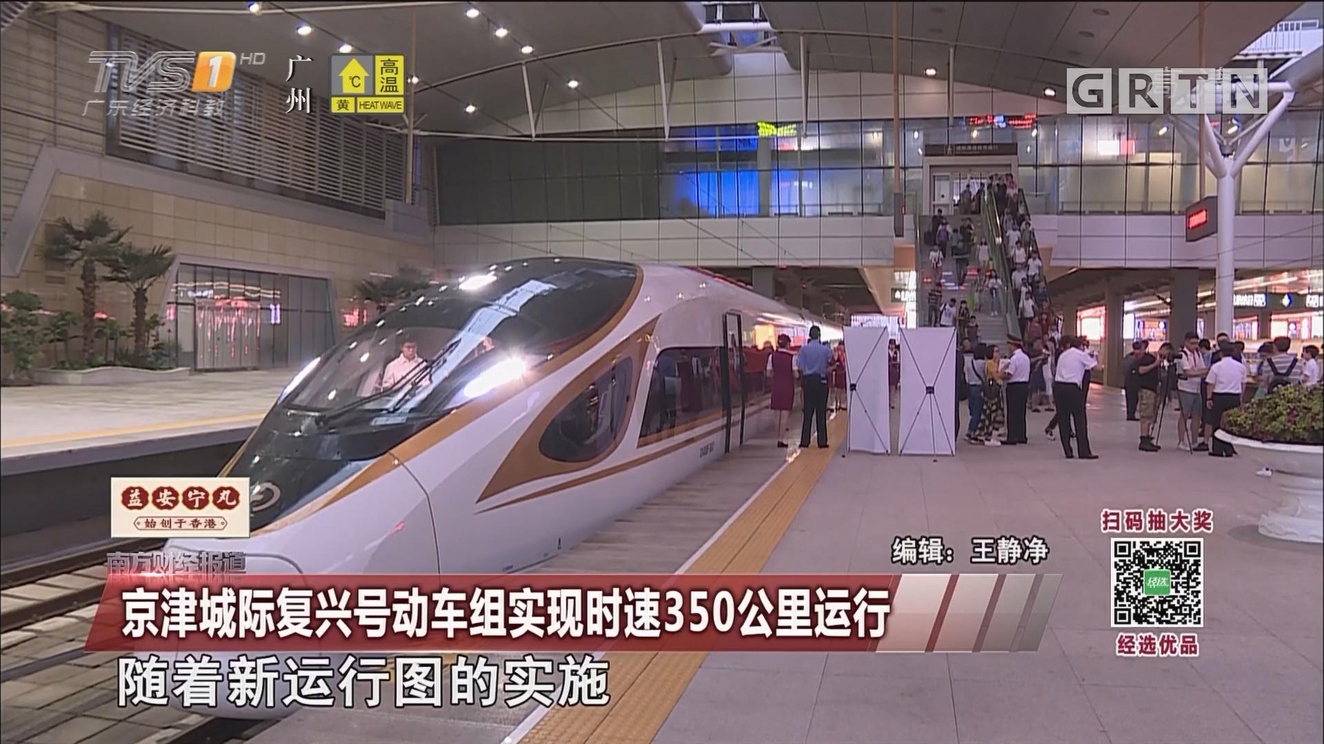 京津城际复兴号动车组实现时速350公里运行