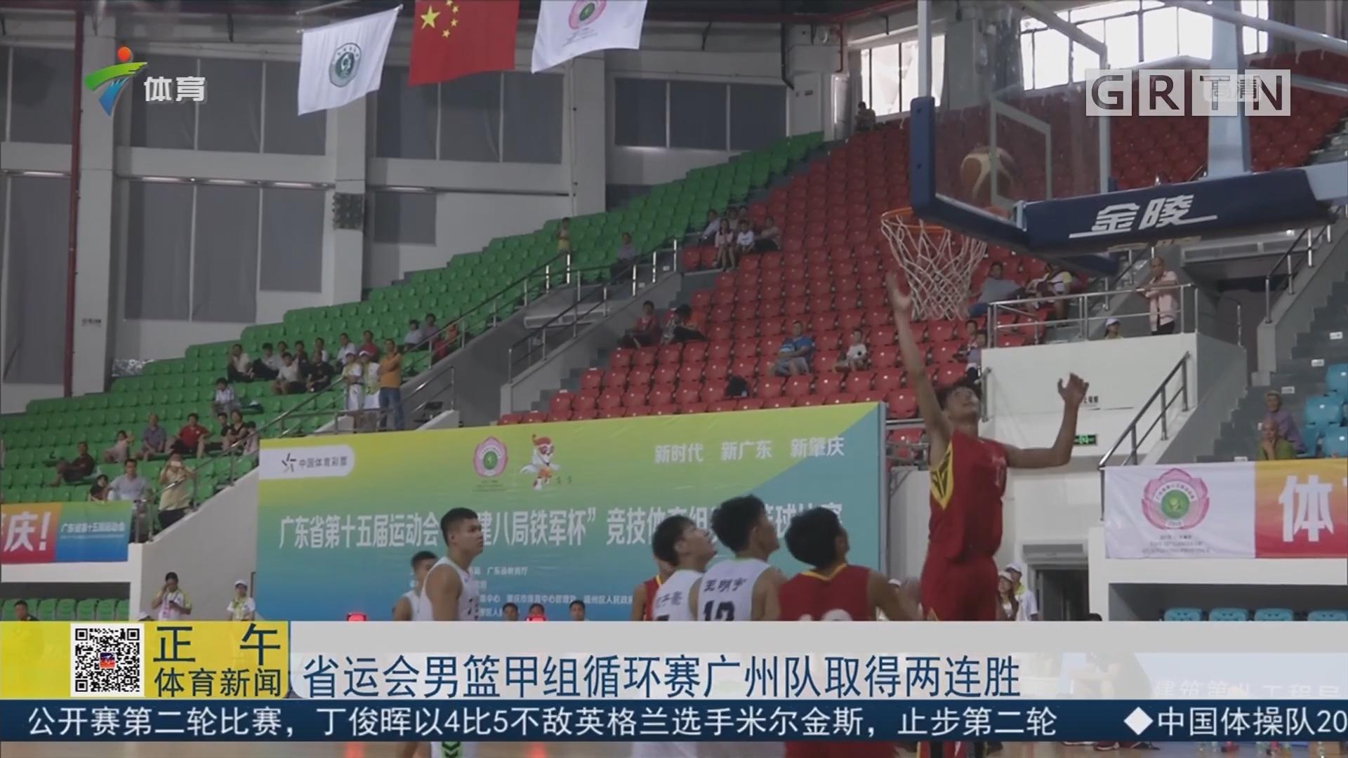 省运会男篮甲组循环赛广州队取得两连胜