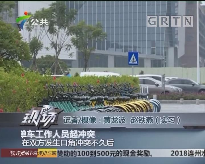 东莞:因争位置 共享单车工作人员起冲突