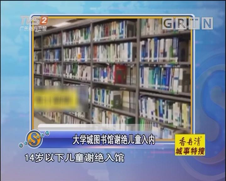 大学城图书馆谢绝儿童入内