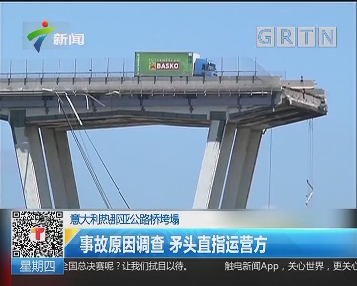 意大利热那亚公路桥垮塌:居民意外拍到桥体垮塌瞬间
