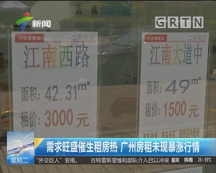 需求旺盛催生租房热 广州房租未现暴涨行情
